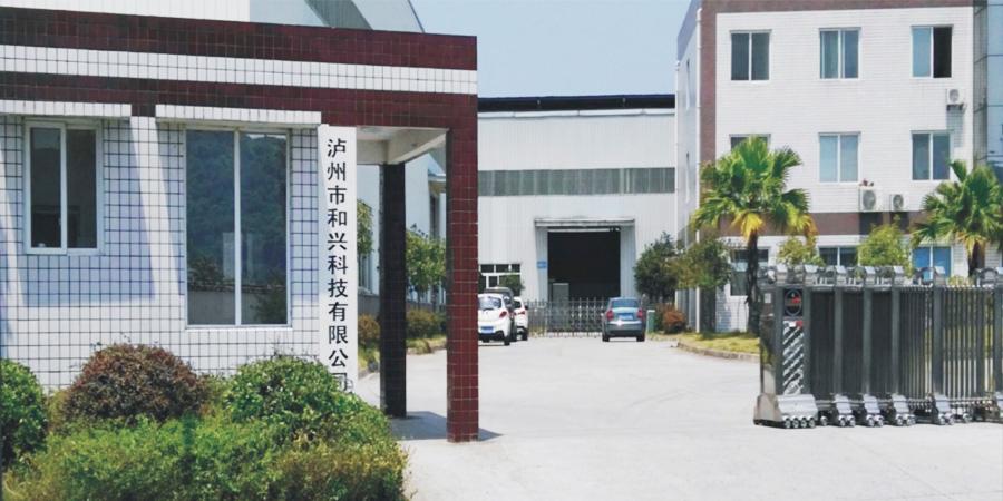 泸州市和兴科技有限公司